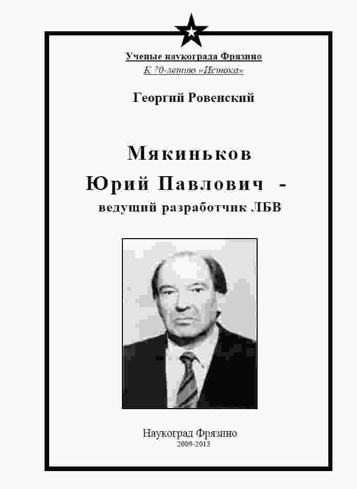 Обложка книги Г.В. Ровенского