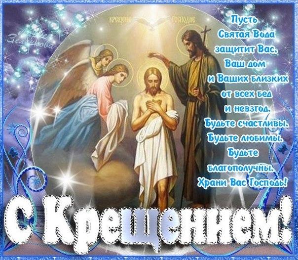 Поздравления с крещением господним тебе