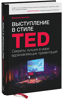 ted_3d_340