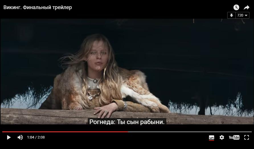 2016-12-13 12-49-21 Викинг — Яндекс.Браузер.png