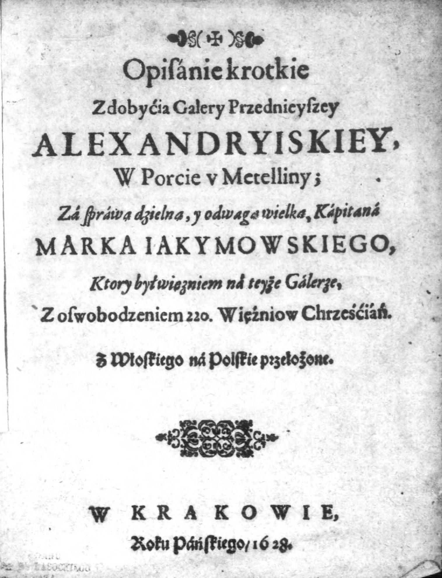 реляция 1628