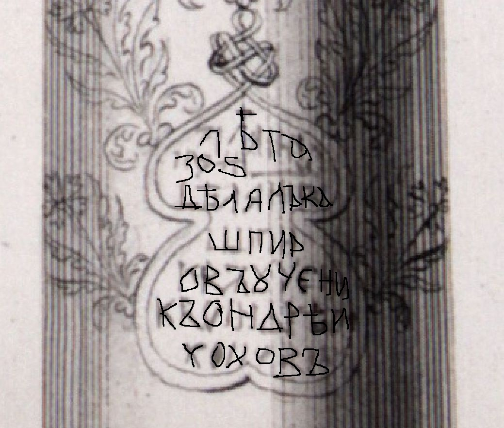 надпись на пищальке