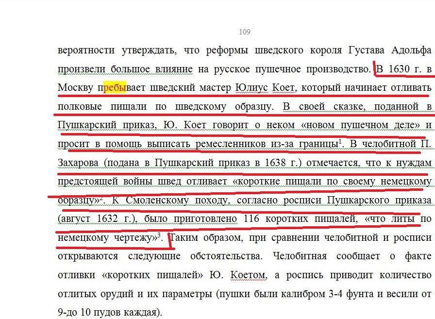 диссер с.109