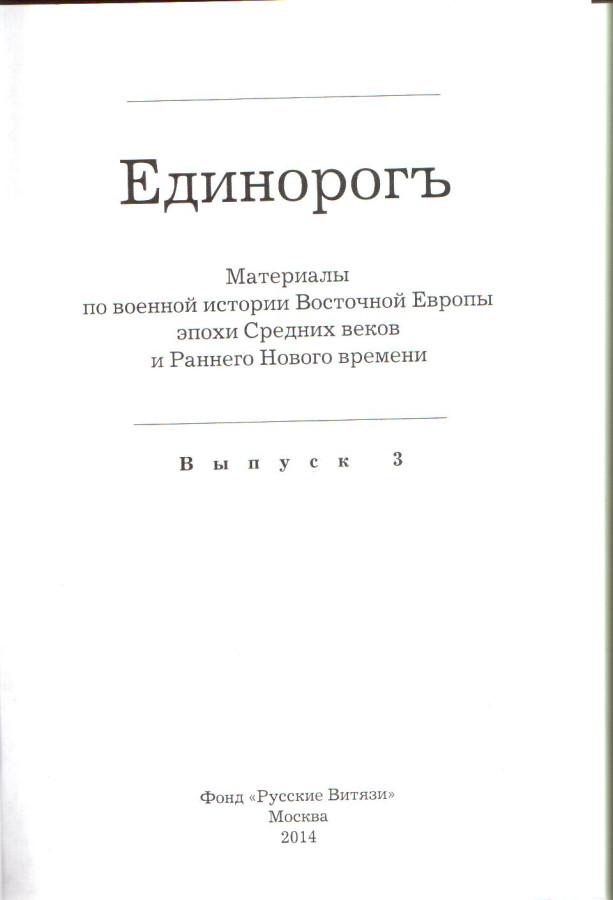 Е-3_1