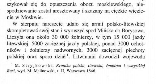 стрыйковский