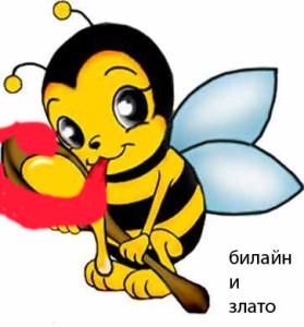 пчёлка билайн