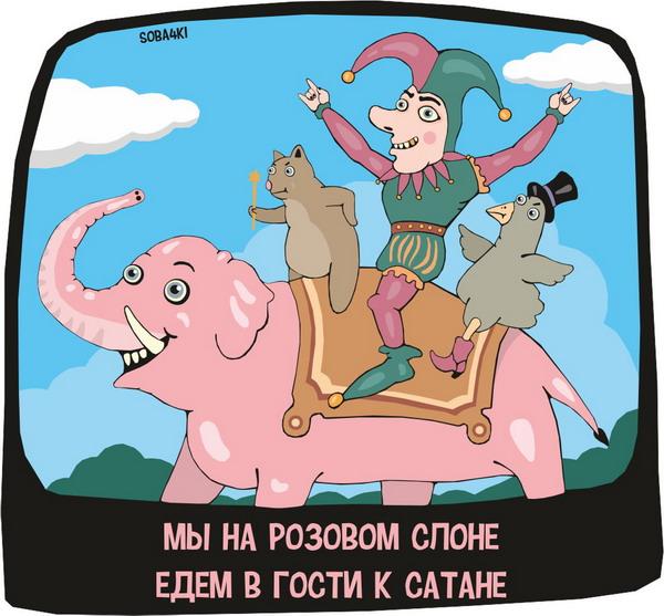 на розовом слоне