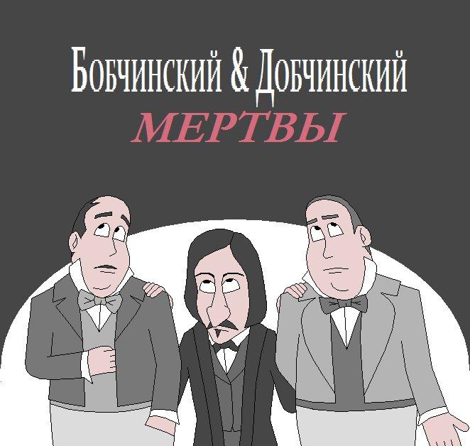 бобчинский