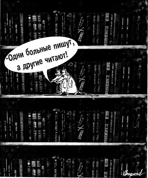 пишут и читают
