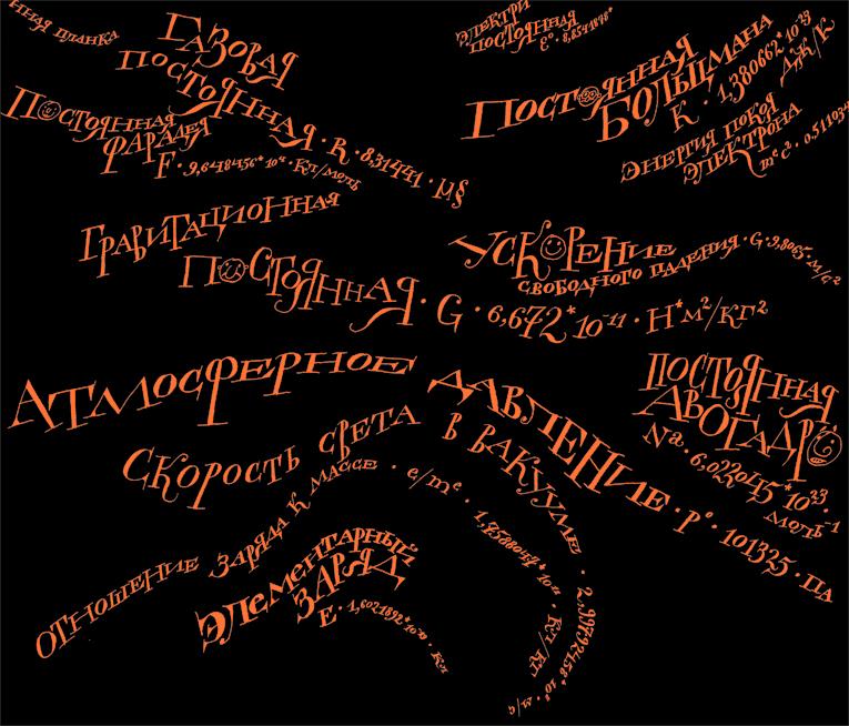 letters____by_alexyakovlev-d4swqkb