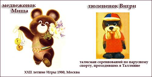 медвежонок Миша, тюлененок Вигри