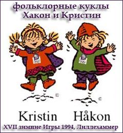 фольклорные куклы Хакон и Кристин