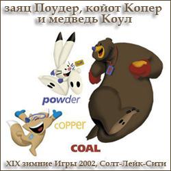 заяц Поудер, койот Копер и медведь Коул