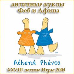 античные куклы Феб и Афина