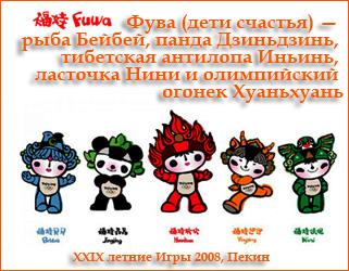 Фува (дети счастья) — рыба Бейбей, панда Дзиньдзинь, тибетская антилопа Иньинь, ласточка Нини и олимпийский огонек Хуаньхуань