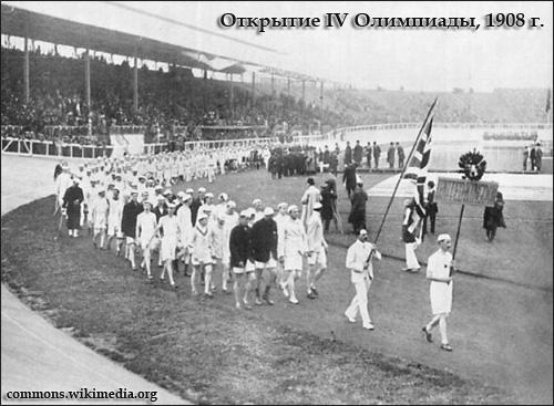 Открытие IV Олимпиады в Лондоне, 1908