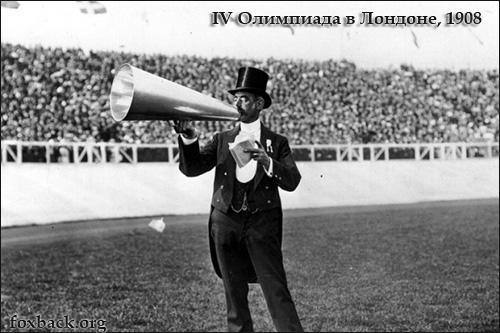 IV Олимпиада в Лондоне, 1908