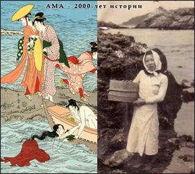 ама - женщины-ныряльщицы Японии