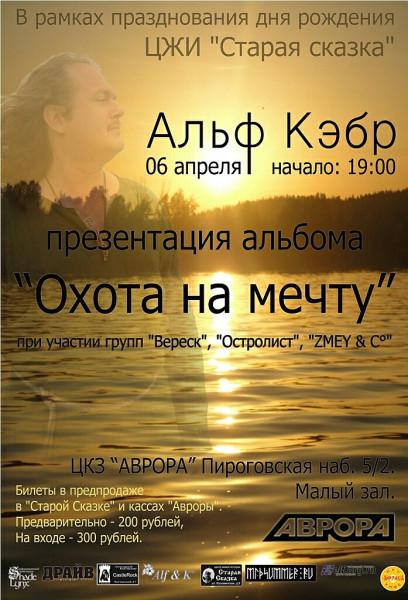 Афиша060413