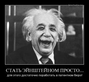 Эйнштейн_