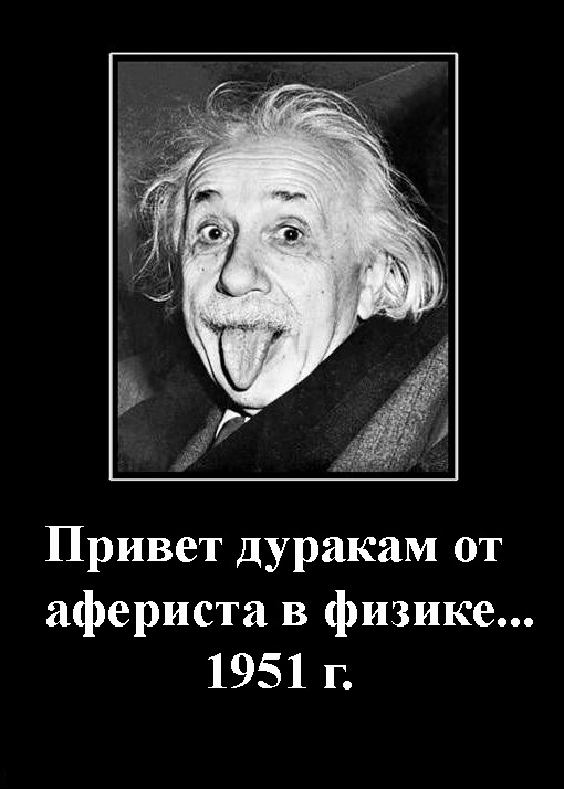 Эйнштейн_1951_1