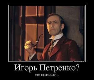 778064_igor-petrenko_demotivators_to
