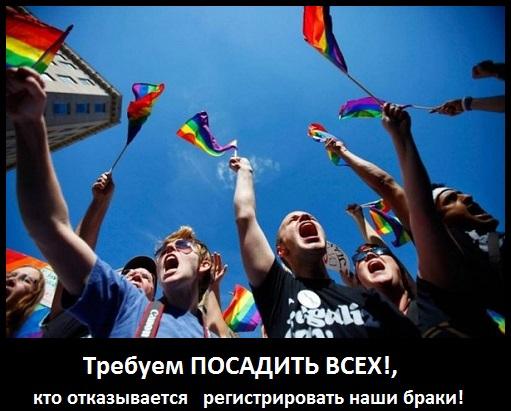Сатанисты и ЛГБТ активисты идут в наступление