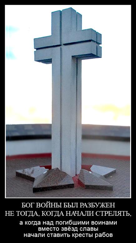 БОГ ВОЙНЫ БЫЛ РАЗБУЖЕН НЕ ТОГДА, КОГДА НАЧАЛИ СТРЕЛЯТЬ, а когда над погибшими воинами вместо звёзд славы начали ставить кресты рабов
