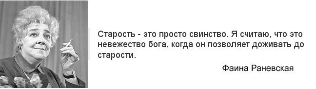 Все цитаты. Фаина Раневская