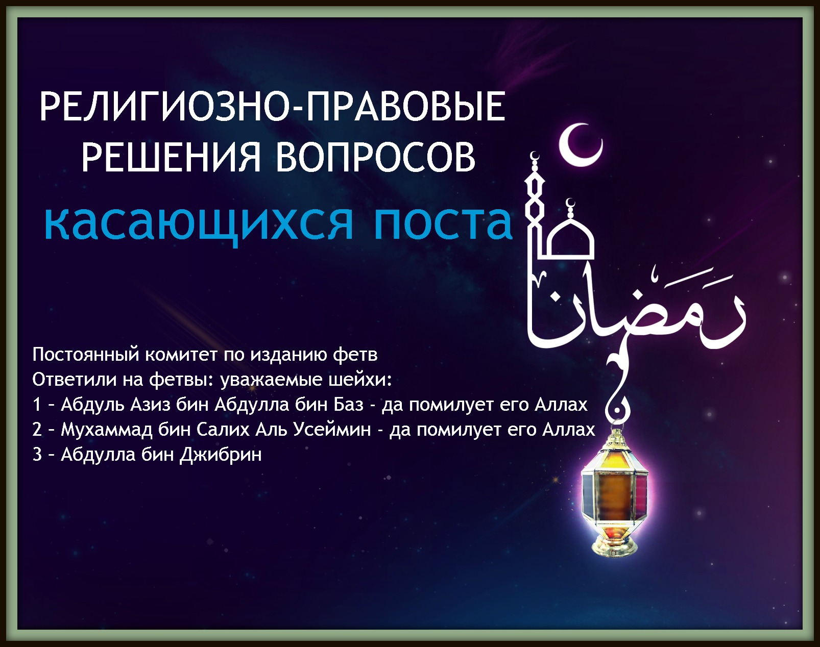 Ramazan___Yeniden_by_kenanhudabi