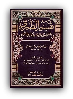 220px-Tafseer_Al_Tabari.jpg