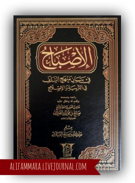 al-isbaah-fi-bayaan-manhaj-as-salaf-fi-tarbiyyah-wal-islaah-al-ubaylan.jpg