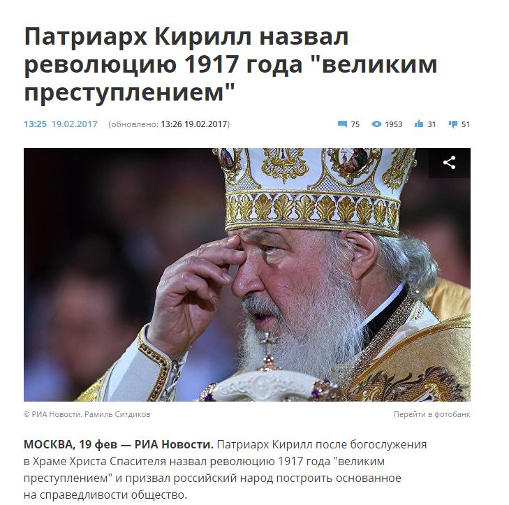 Неужели РПЦ одобрило преступление?