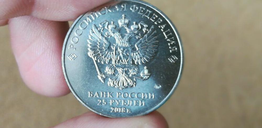 25 рублей из будущего
