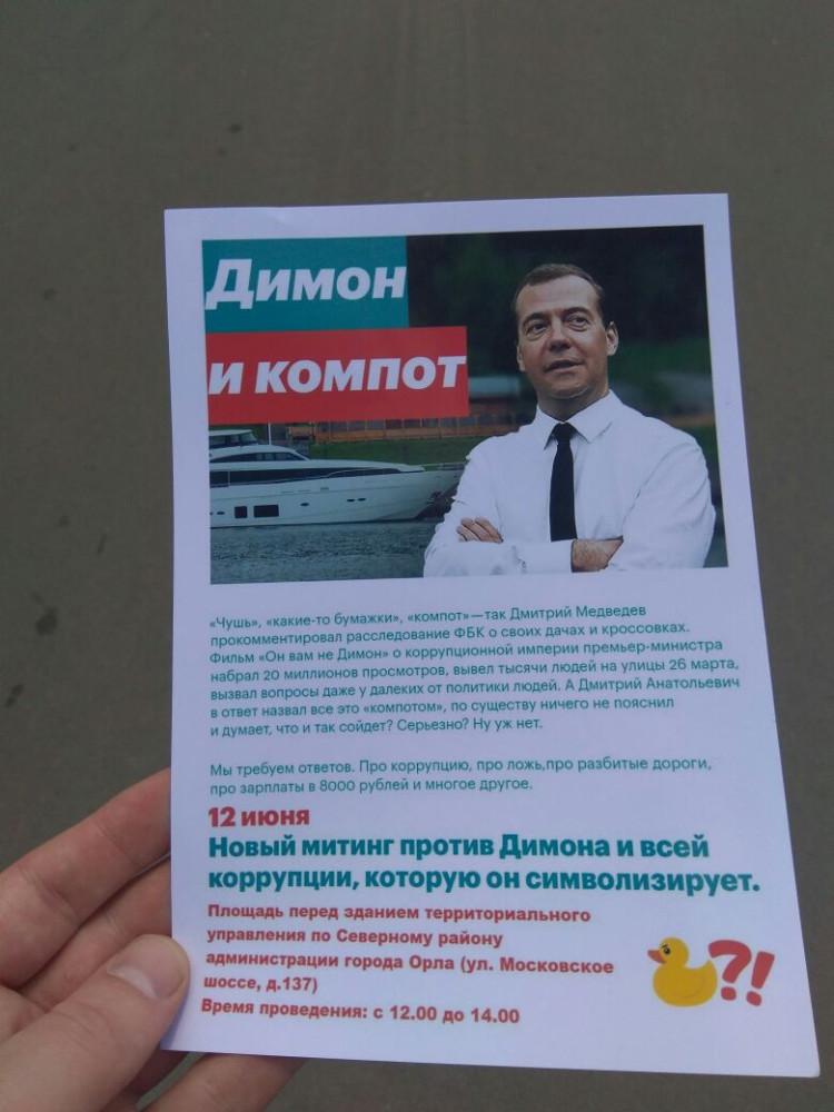 """Орел готовится ко """"Дню России"""""""
