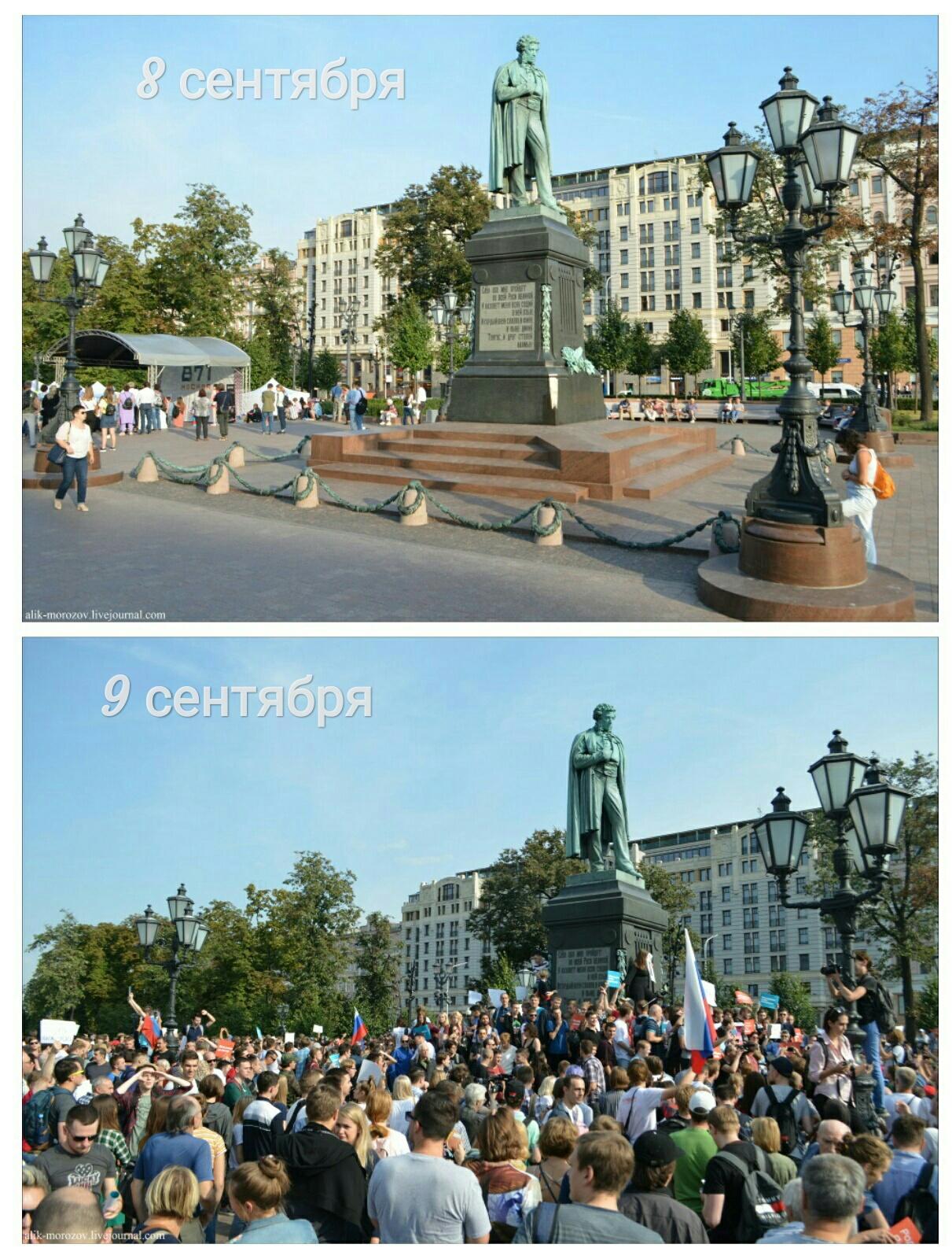 Пушкинская площадь 8 и 9 сентября
