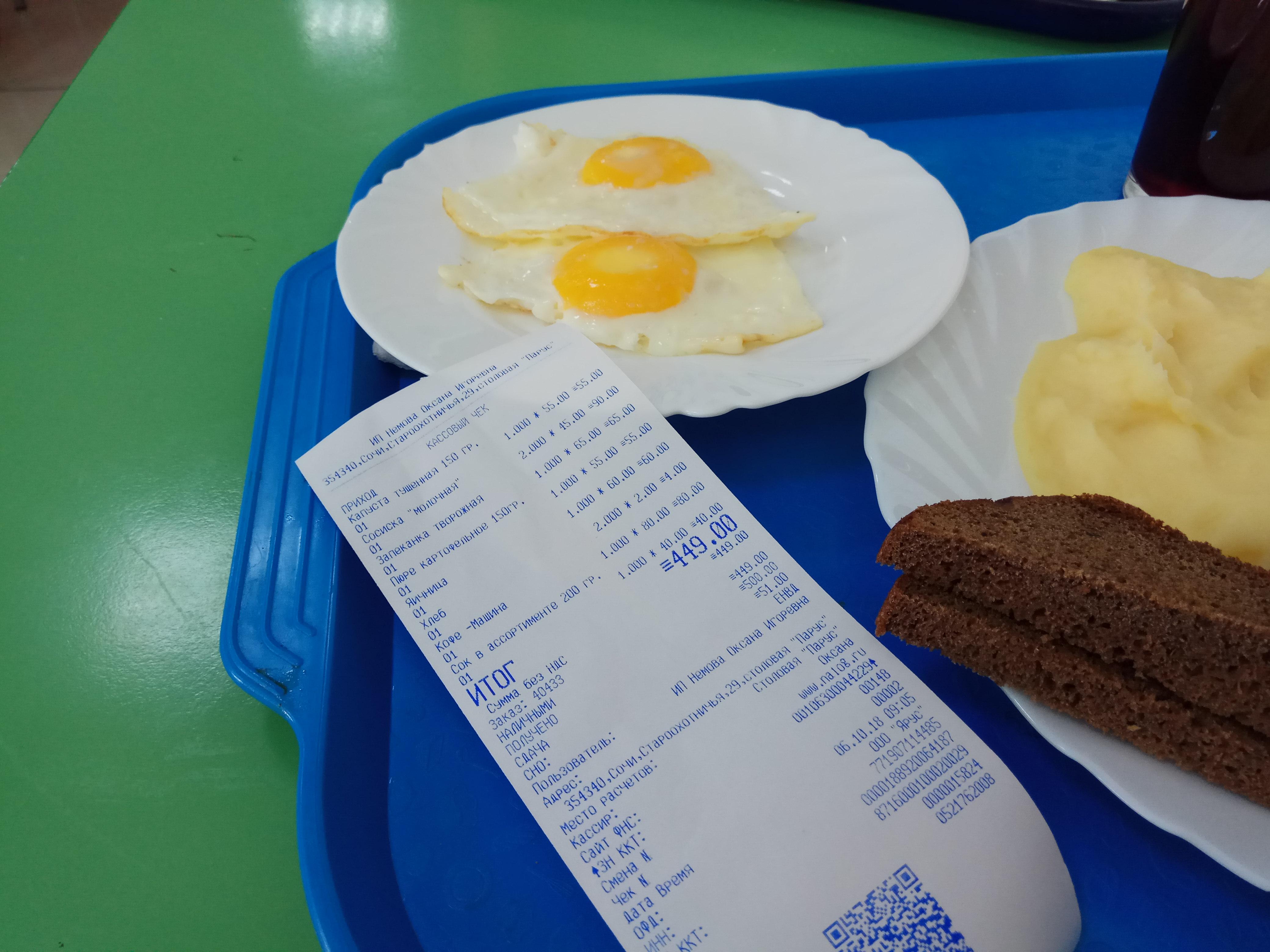 Утро в Сочи кислила, яичница, запеканка, ничего, порошковая, картошка, оказались, самыми, дешёвыми, бумага, говорится, скупой, зайдём, гости, другой, общепит, следующий, подумали, платит, дважды