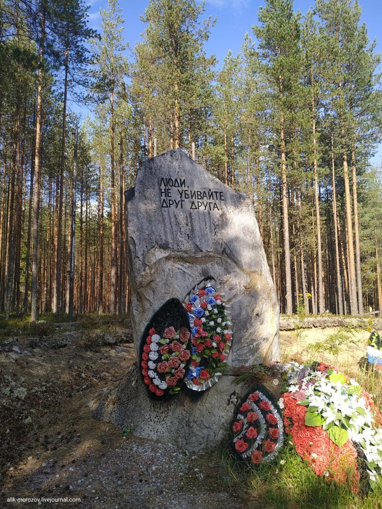 Сандармох - мемориал тысячам жертв