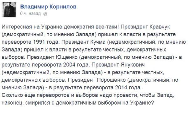 корнилов -facebook
