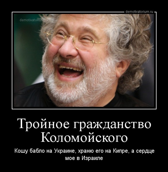 demotivatorium_ru_trojnoe_grajdanstvo_kolomojskogo