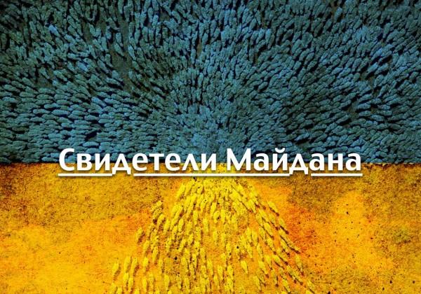 svideteli-maydana-e1417592821943