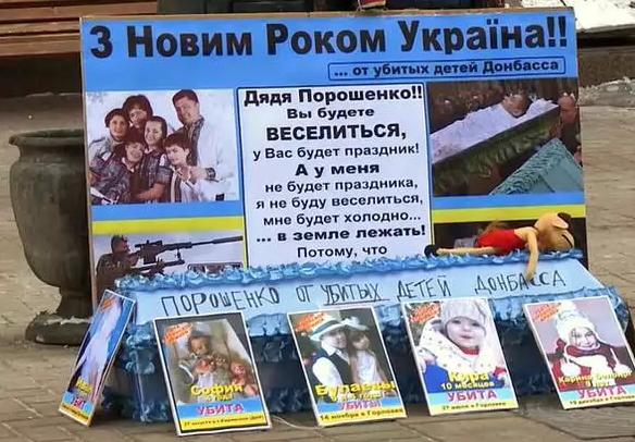 дети Донбасса3