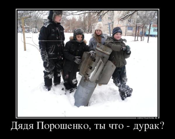 199290_dyadya-poroshenko-tyi-chto-durak_demotivators_to