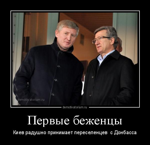 demotivatorium_ru_pervie_bejenci