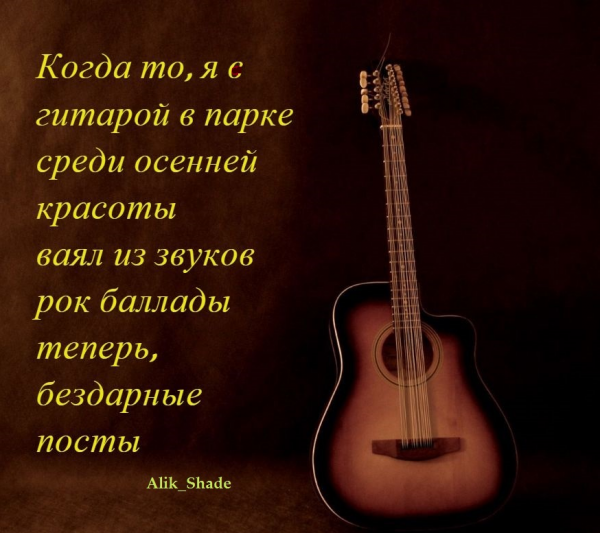 гитара_2