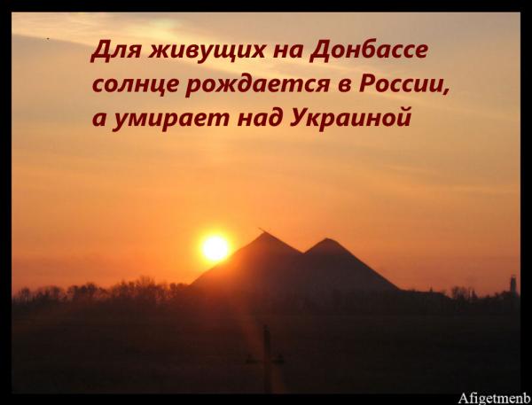 рассвет в Донбассе