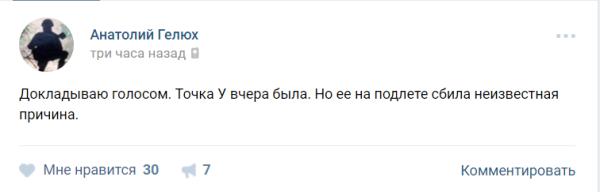 А. Гелюх