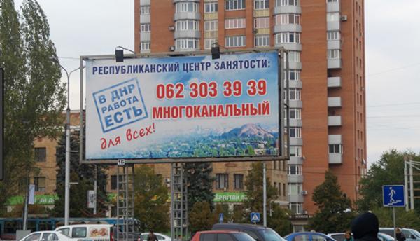 Работа ДНР