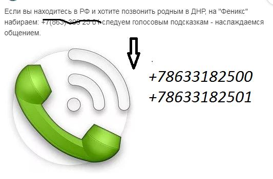 звонки _Феникс