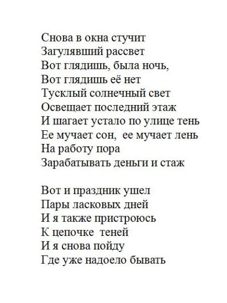 стих alik - shade